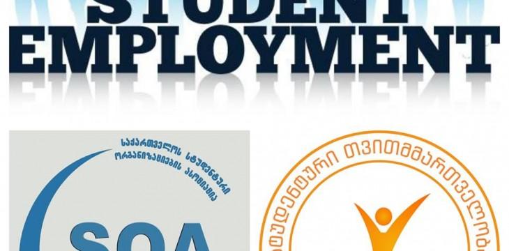 უნივერსიტეტ გეომედის სტუდენტური თვითმმართველობის პრეზიდენტი სტუდენტური დასაქმების ფორუმზე!